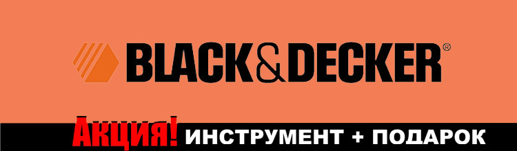 Цены на инструмет Black&Decker снижены