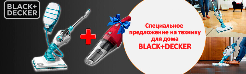 BLACK+DECKER household PROMO