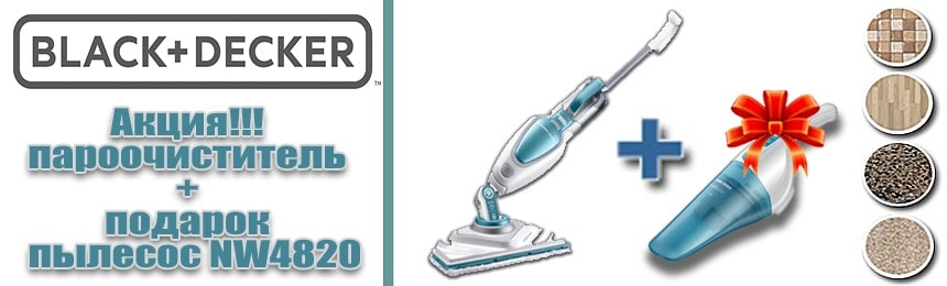 HHD Steam-Mop  Dustbuster WetDry