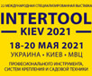 Выставка INTERTOOL 2021