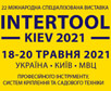 Виставка INTERTOOL 2021
