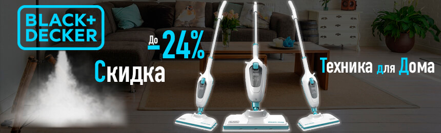 PROMO BLACK+DECKER HouseHold