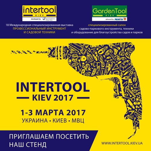 Intertool 2017