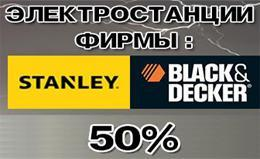 STANLEY BLACK+DECKER Распродажа